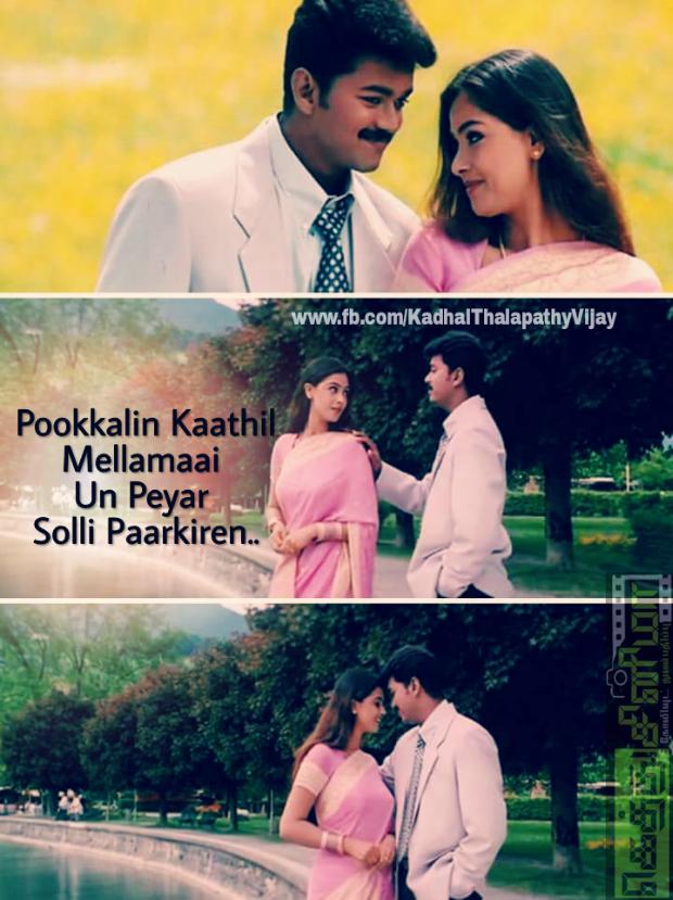 Vijay Love Quotes : ????? ????????? ...