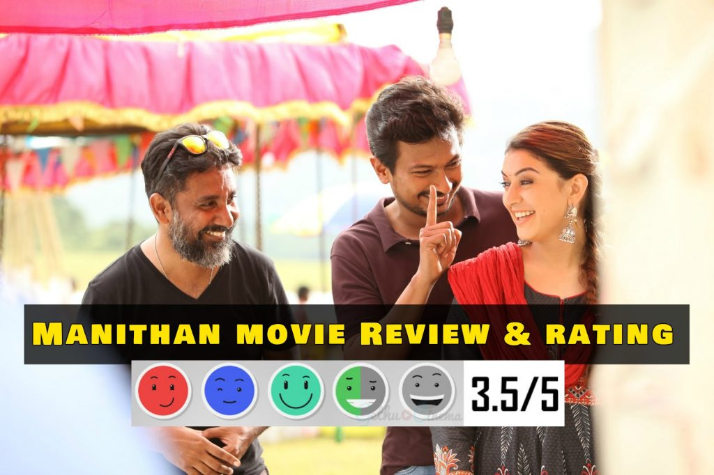 manithan review