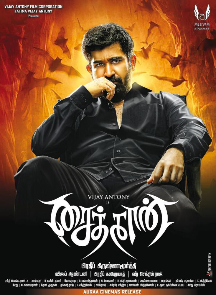 Saithan Tamil Movie New Hd Posters Vijay Antony Gethu