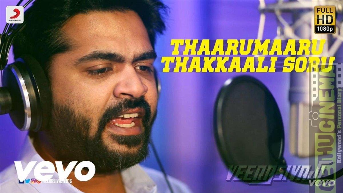 Thaarumaaru Thakkaalisoru Song Lyrics