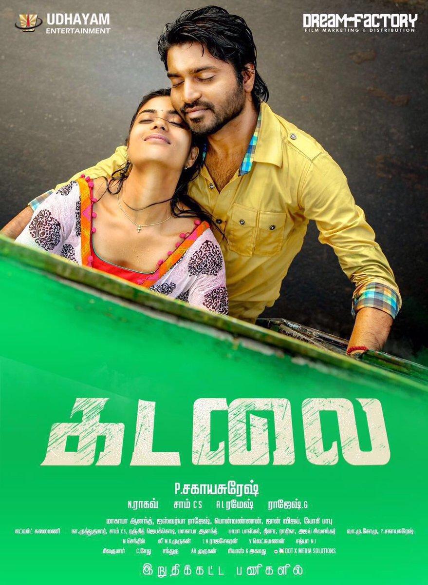 kadalai ma ka pa anand aishwarya rajesh hd movie poster tamil