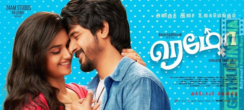 Remo Tamil Movie Latest New HD Posters | Gethu Cinema
