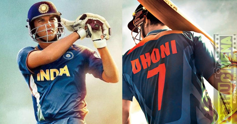 ms-dhoni-trailer-758x398