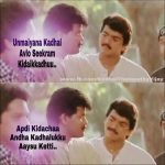 Vijay Movie Love Quotes  (15)