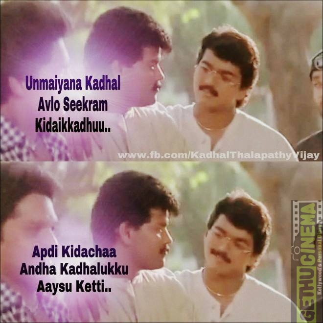 Ilayathalapathy Vijay Movie Images With Love Quotes ! - Gethu Cinema
