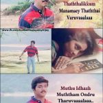 Vijay Movie Love Quotes  (20)