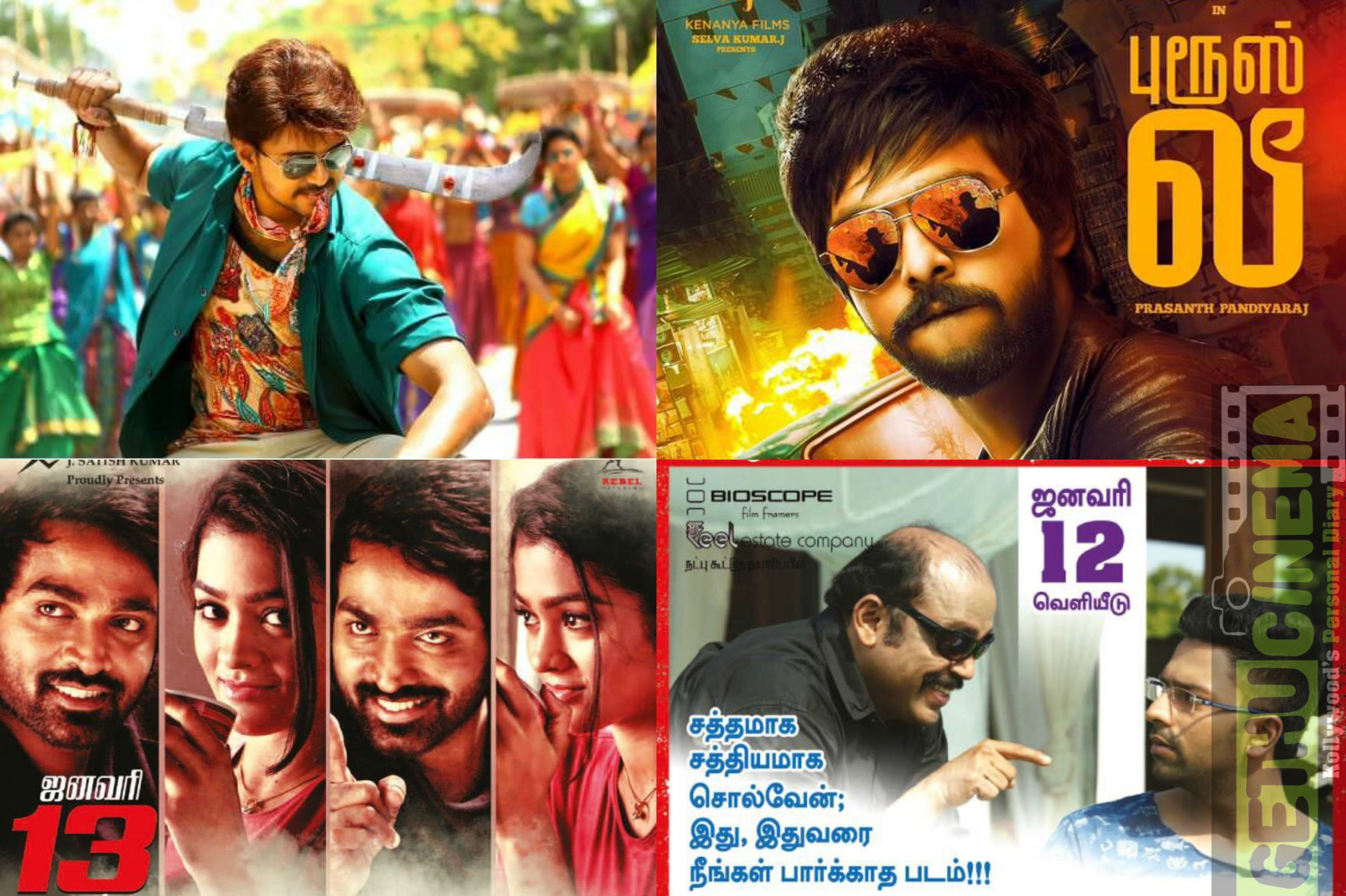 pongal release