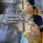 Kadhal Kan Kattudhe Love Meme (2)