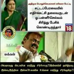 O. Panneerselvam Press Meet Meme (18)