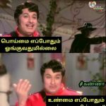 O. Panneerselvam Press Meet Meme (23)