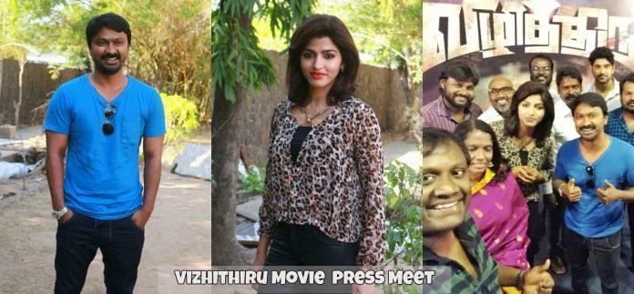 Vizhithiru