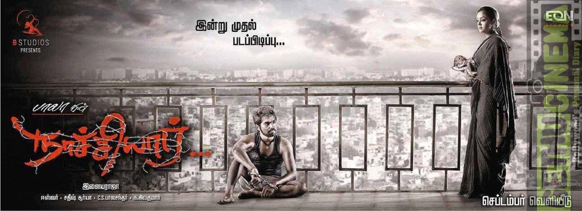 naachiyaar 3rd Poster
