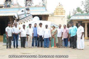 Kavalaippadatha Kadhalar Sangam