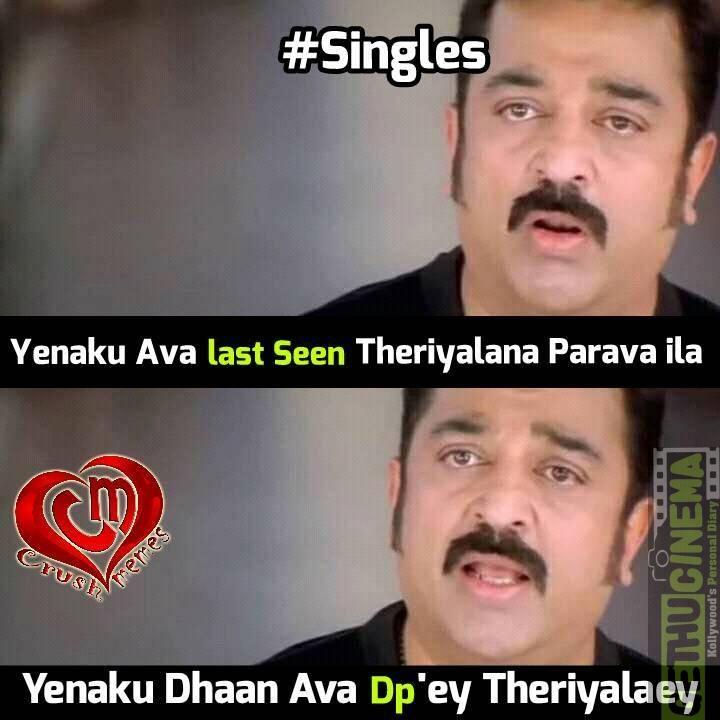 Crush & One Side Lovers Latest Memes - Gethu Cinema