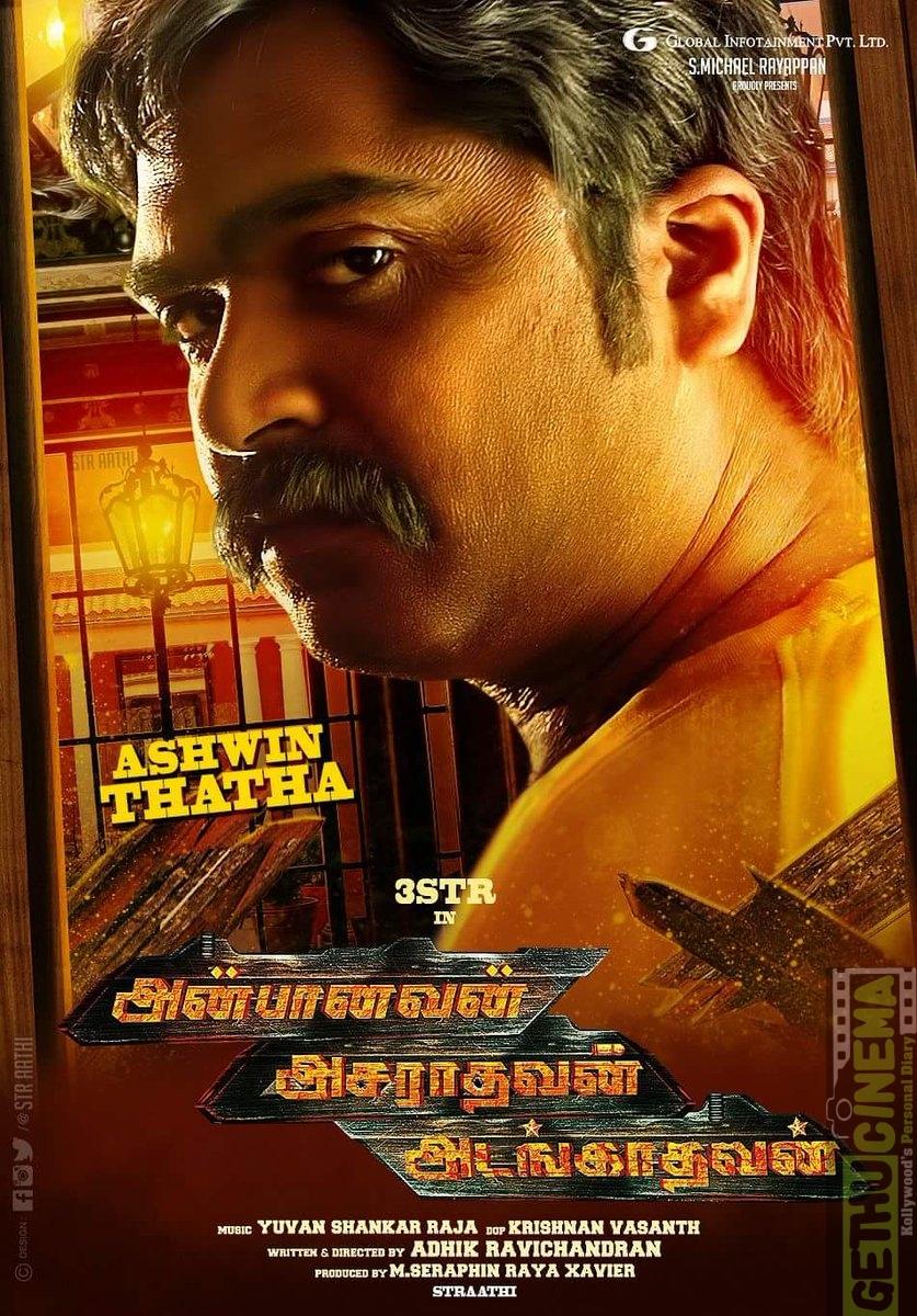 STR as Ashwin Thatha in AAA Gethucinema