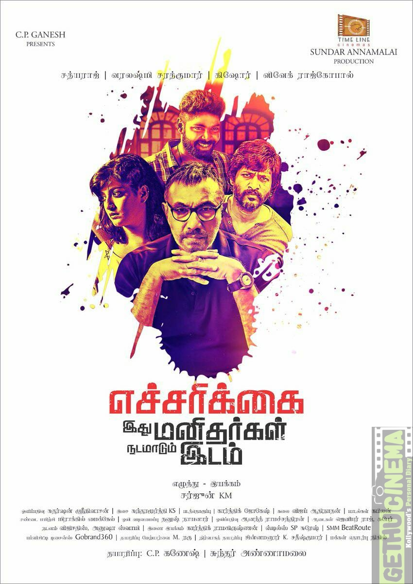 Echcharikkai  First Look Poster  (1)