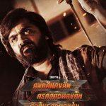 Anbanavan Asaradhavan Adangadhavan aka AAA Movie HD Posters (3)
