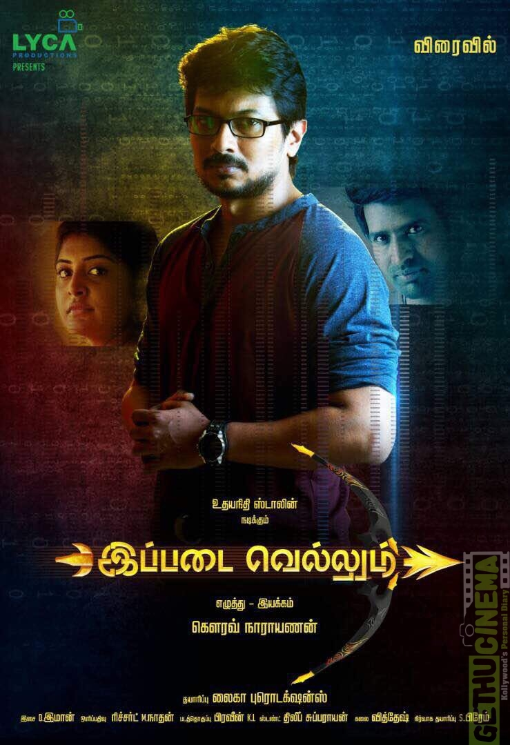 Ippadai Vellum First Look Poster (3)