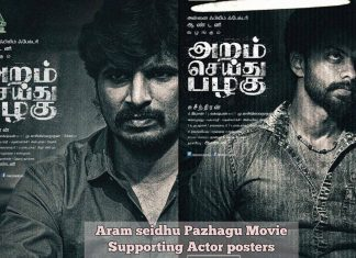 Aram seidhu Pazhagu Movie Supporting Character