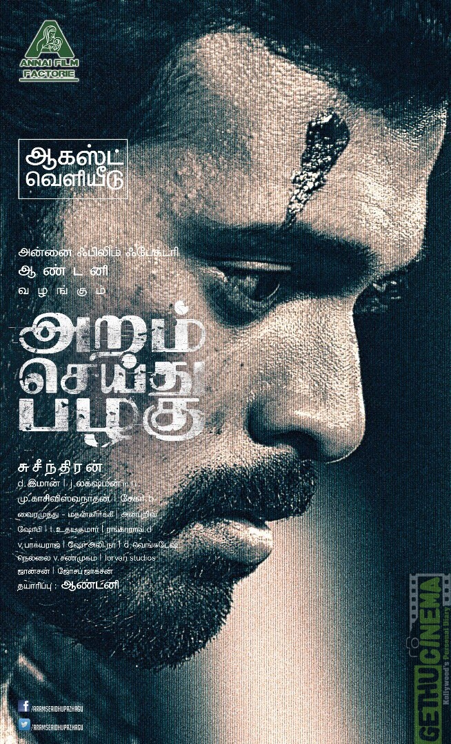 Aram Seidhu Pazhagu Movie First look (1)