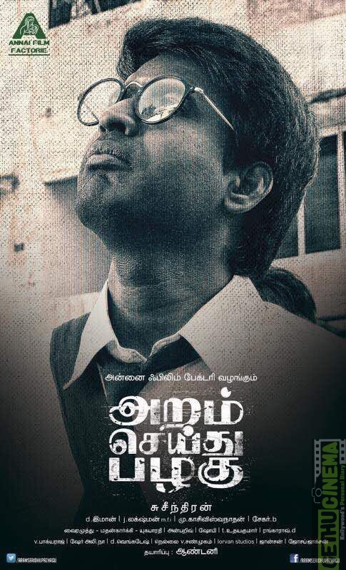 Aram Seidhu Pazhagu Movie First look (2)