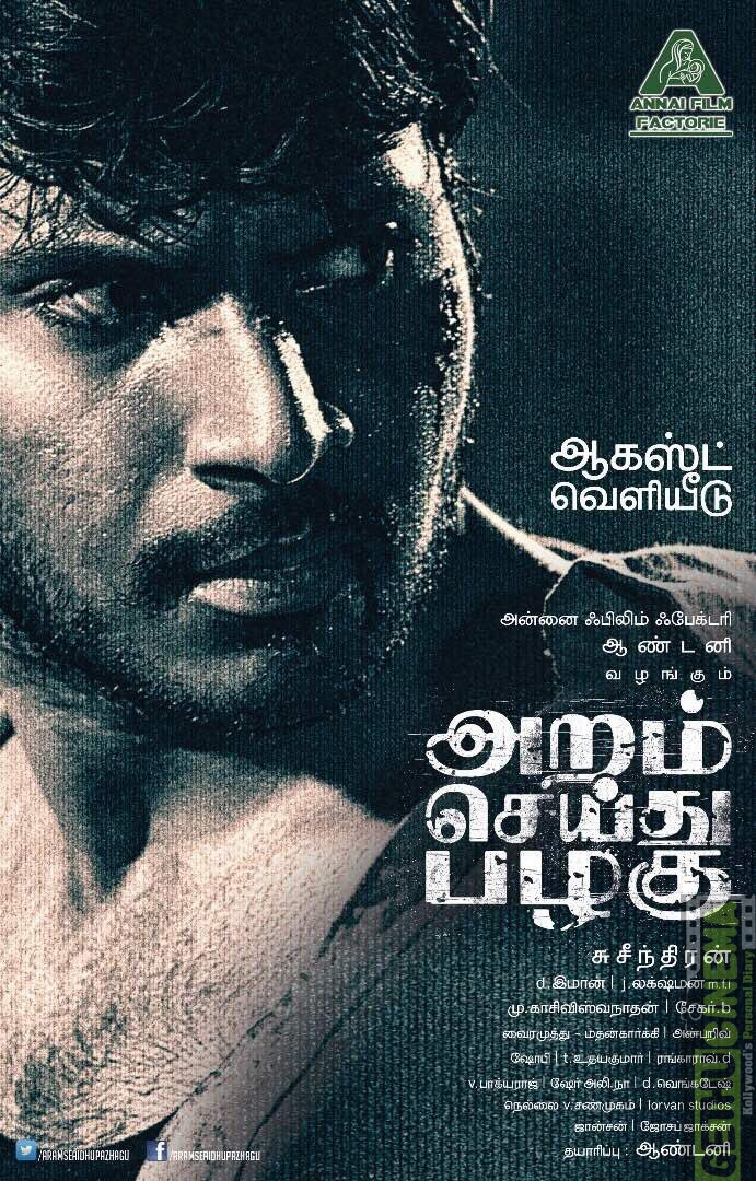 Aram Seidhu Pazhagu Movie First look (3)