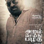 Aram seidhu Pazhagu Movie character posters  (5)