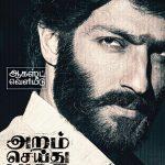 Aram seidhu Pazhagu Movie character posters  (6)