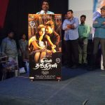 Ivan Thanthiran Audio Launch Gallery (22)