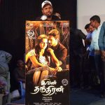 Ivan Thanthiran Audio Launch Gallery (8)
