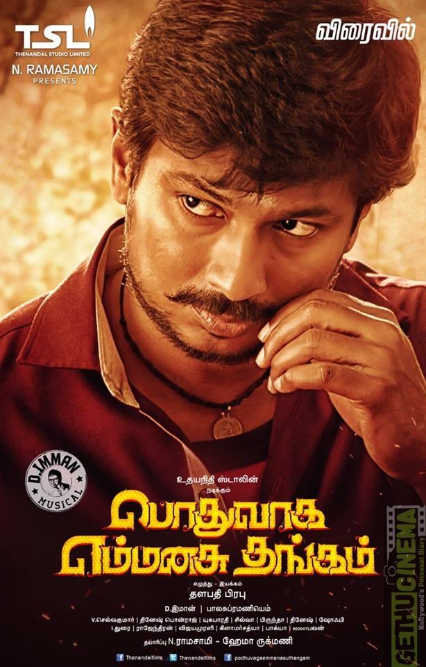 Pothuvaaga Emmanasu Thangam Movie First Look Poster  (1)