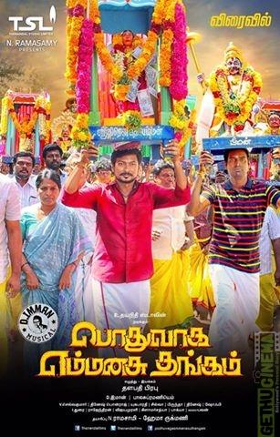 Pothuvaaga Emmanasu Thangam Movie First Look Poster  (2)