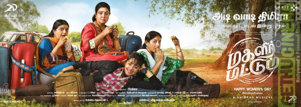 magalir mattum huge 1