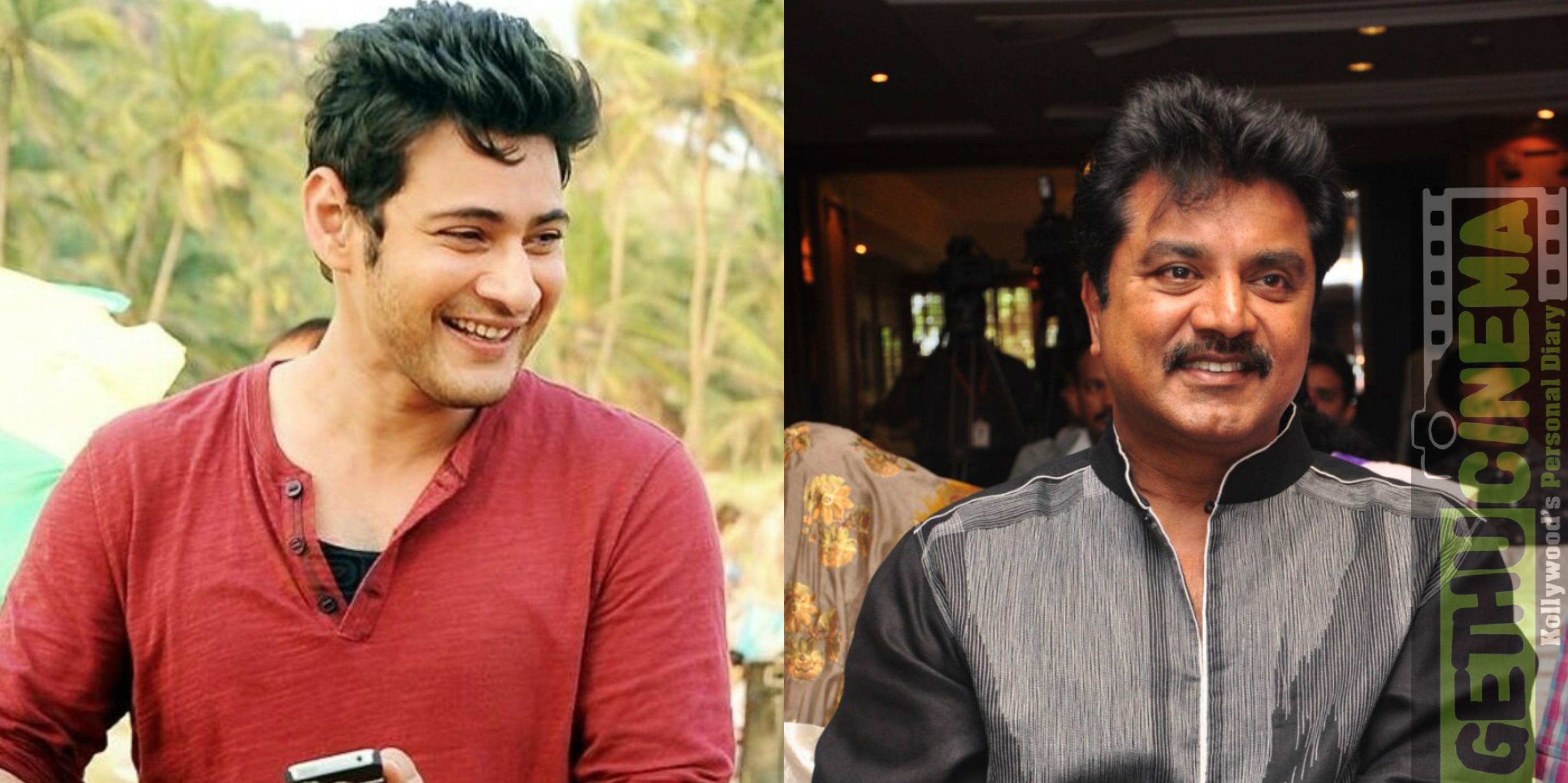 mahesh and sarathkumar