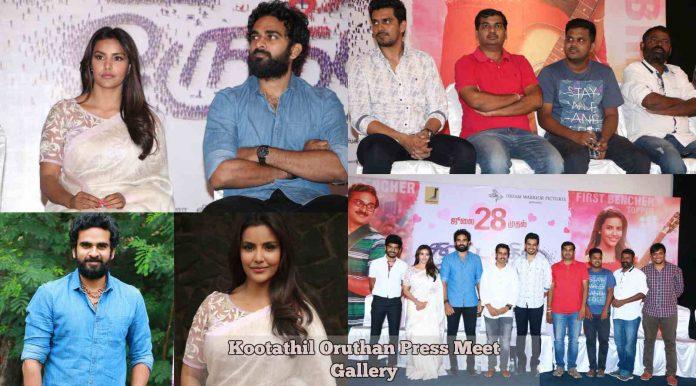 Kootathil Oruthan Press Meet Gallery