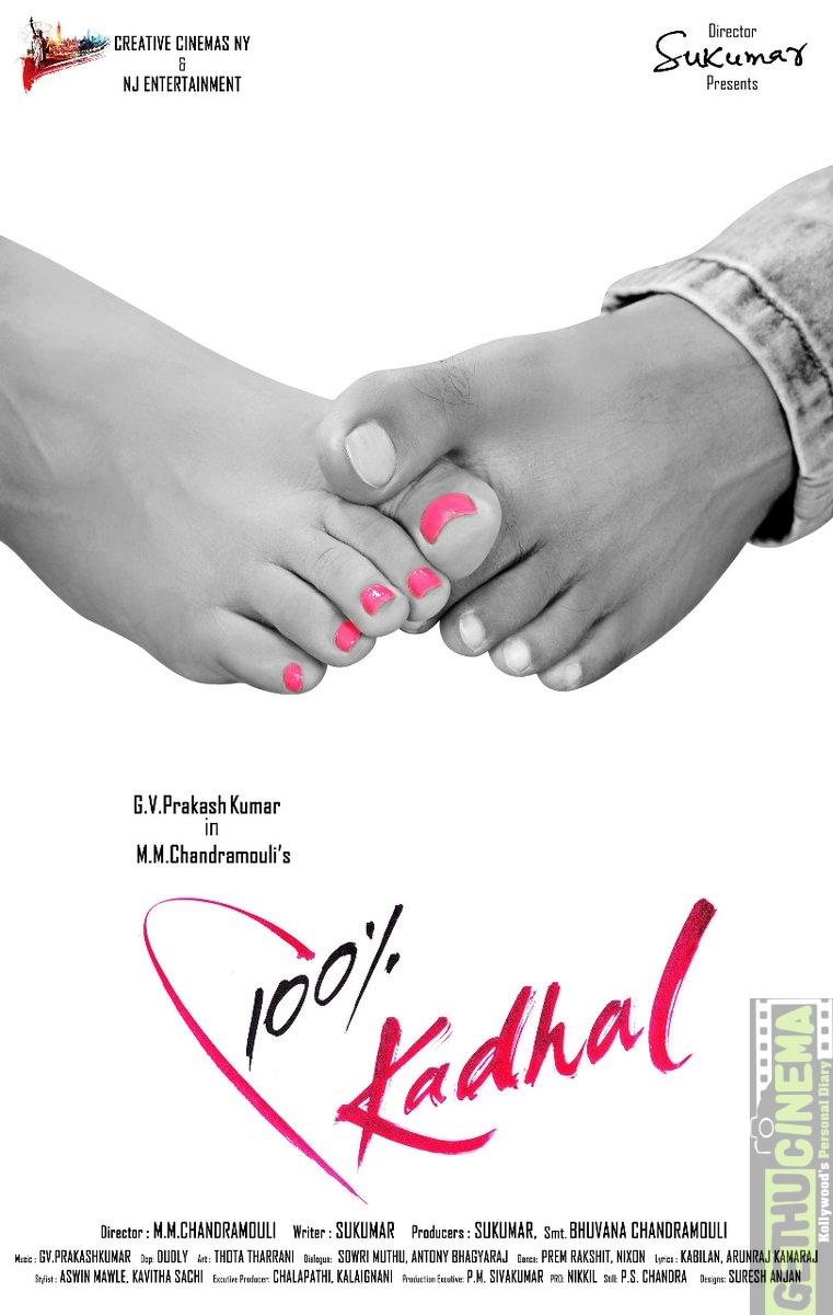 100 % kadhal (2)