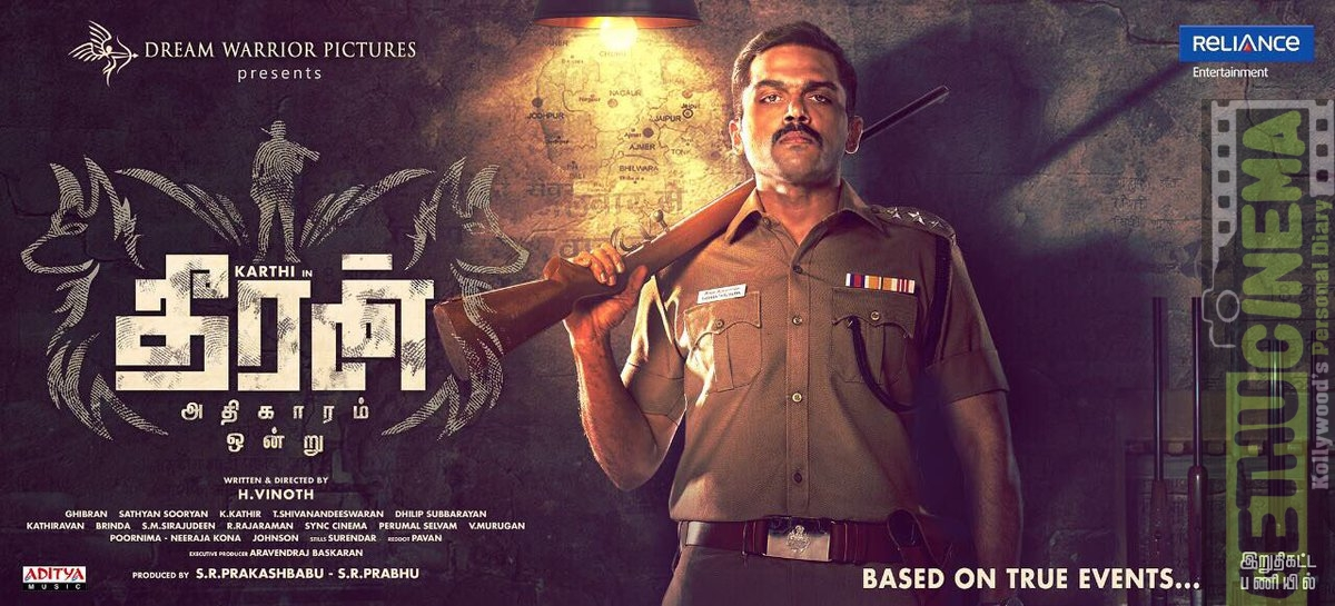 Theeran Adhigaaram Ondru Tamil Movie First Look Poster