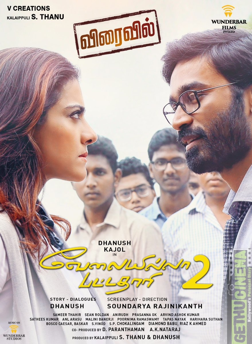 VIP 2 Movie New Poster (3)