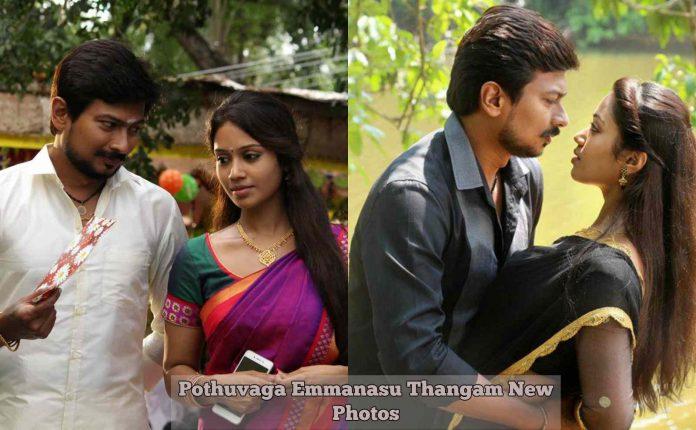 Pothuvaga Emmanasu Thangam Movie New Photos