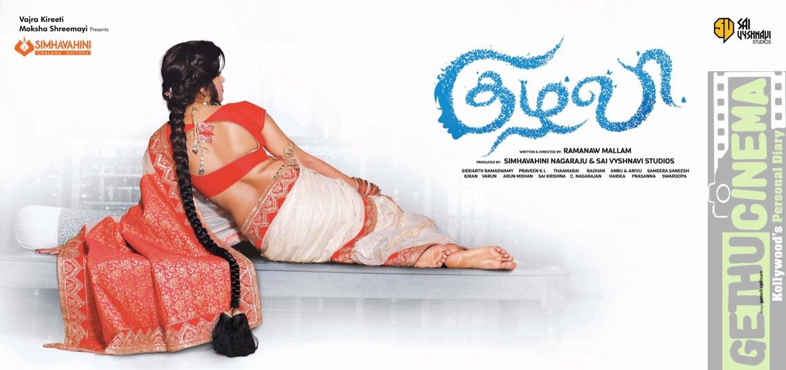 Kuzhali Tamil Movie First Look Poster (1)