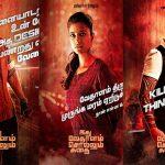 Idhu Vedhalam Sollum Kathai Tamil Movie Character posters  (1)