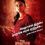 Idhu Vedhalam Sollum Kathai Tamil Movie Character posters  (2)