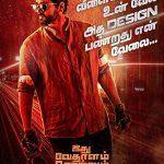 Idhu Vedhalam Sollum Kathai Tamil Movie Character posters  (3)