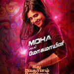 Idhu Vedhalam Sollum Kathai Tamil Movie Character posters  (5)