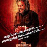 Idhu Vedhalam Sollum Kathai Tamil Movie Character posters  (7)