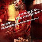 Idhu Vedhalam Sollum Kathai Tamil Movie Character posters  (8)