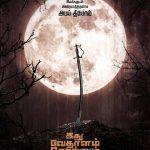 Idhu Vedhalam Sollum Kathai Tamil Movie Character posters  (9)