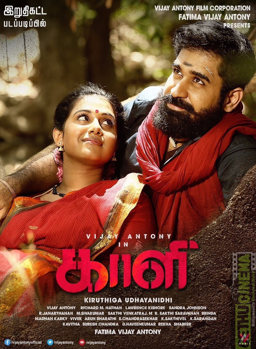 Kaali HD First Look Poster (3)