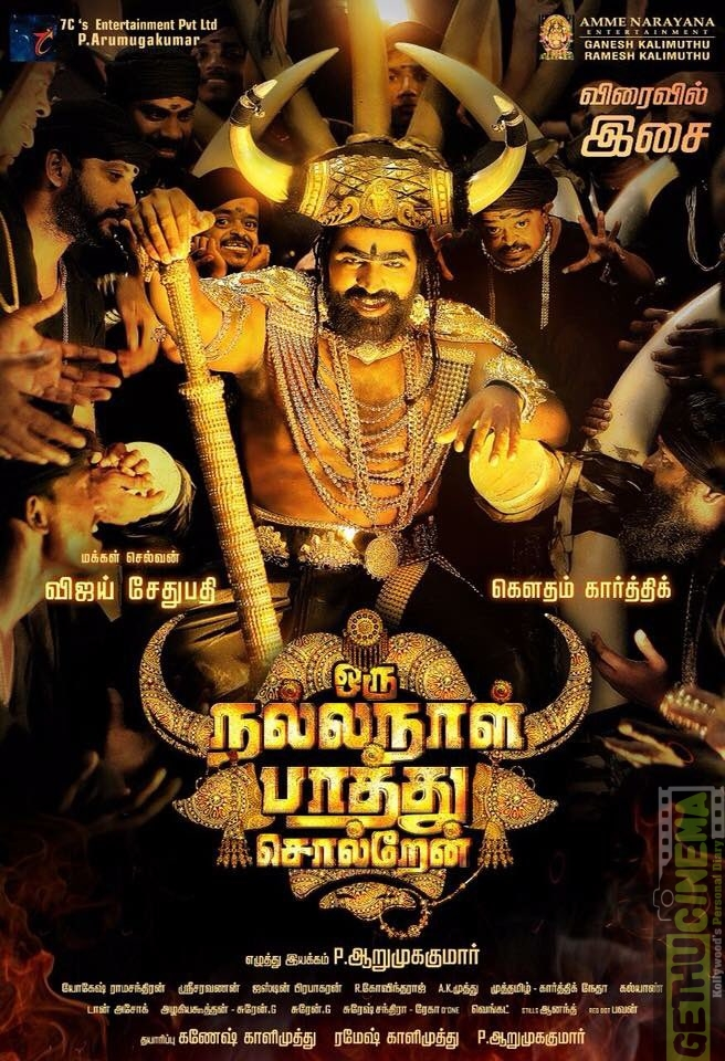 Oru Nalla Naal Paathu Solren First Look Posters  (2)