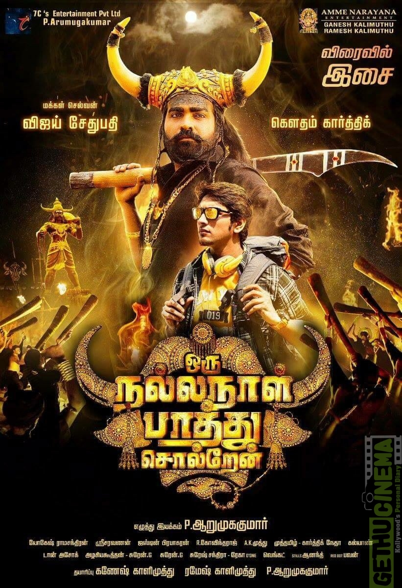 Oru Nalla Naal Paathu Solren First Look Posters  (3)